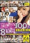 S級素人10周年記念第10弾 厳選GAL100人SUPER BEST 8時間【予約:10月26日発売】