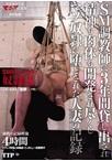 SMドキュメント・奴隷妻【予約:10月26日発売】