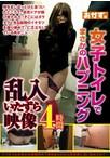 女子トイレでまさかのハプニング乱入いたずら映像 4時間【予約:10月26日発売】
