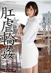 【アウトレット】女教師 肛虐輪姦【予約:10月6日発売】
