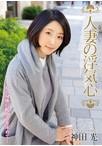 【アウトレット】人妻の浮気心 神田光【予約:10月6日発売】