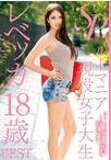 レベッカ18歳 BEST ルーマニア現役女子大生 SP【予約:10月13日発売】