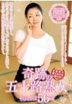 奇跡の五十路熟女 咲良しほ 56歳【予約:10月13日発売】