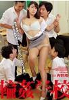 輪姦学校 西野翔【予約:10月7日発売】【発売日未確定商品】