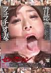背徳のフェラチオ妻セレクション【予約:10月11日発売】
