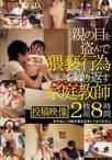 親の目を盗んで猥褻行為を繰り返す家庭教師投稿映像 2枚組8時間【予約:10月26日発売】