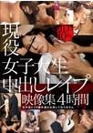 現役女子大生中出しレイプ映像集 4時間【予約:10月26日発売】