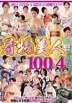 着物美人100人 4時間【予約:10月19日発売】