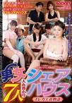 男女7人入れ替わりシェアハウス イレカエ荘物語【予約:10月25日発売】