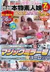 マジックミラー号inヨーロッパ 海外ロケでナンパした日本人好みの可愛くてうぶな欧州本物素人娘を7名厳選 日本人素人男性3名がサムライチ○ポで殴り込み!? 7SEX240分SP Vol.1