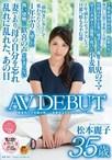 健康的な小麦肌が眩しい家族を支えるしっかりママさん。 松本麗子 35歳 AV DEBUT【予約:10月25日発売】