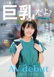 【SMM限定】雪国育ちの奥手なむっつりすけべボインちゃん 小泉ひなた AV debut(パンツセット)