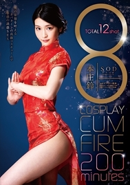 【SMM限定】8 COSPLAY CUM FIRE 200minutes 本庄鈴(パンツセット)