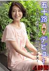 【配信限定】五十路AVデビュー エロエロ熟女20人の絶頂セックス!