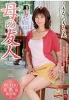【数量限定】MUTEKI美熟女 再登場!!! 母の友人 もちづきる美(生写真つき)【予約:10月26日発売】