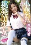 小悪魔挑発美少女神谷充希【予約:11月1日発売】