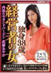 【アウトレット】独身38歳経営者の女 肉欲のセカンドバージン 武藤あやか  【予約:11月6日発売】