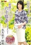 初撮り六十路妻ドキュメント 真矢涼子
