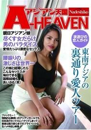 A-HEAVEN アジアン天国