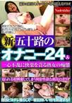 新・五十路のオナニー24人【予約:11月9日発売】