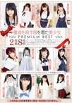 童貞を殺す服を着た美少女 PREMIUM BEST 2枚組8時間【予約:11月23日発売】