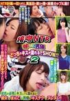 接吻NTR 彼VS男優どっちのキスが濡れるでSHOW!!2【予約:11月13日発売】【発売日未確定商品】