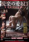 悦楽の愛奴・3+乱舞III'86浣腸編 岡本ゆり子【最新追加】【商品状態:可品】