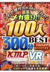 【VR専用】これが歴代のKMPVRだ!豪華メガ盛り!!100人300分BEST PERFECT SELECTION