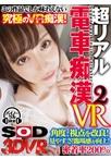 【VR専用】超リアル 電車痴漢 2