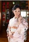 貴方の誘いを待っている温泉宿の女将さん 奈良絵美子