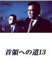 首領への道13