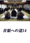 首領への道14