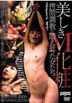 美しきM化粧 拷問・調教に悶え狂った女たち【予約:11月19日発売】