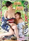 母と娘のレズビアン 娘、時々恋人【予約:11月19日発売】