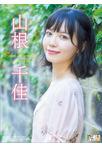 山根千佳2019年カレンダー【DM便不可】【2019年カレンダー】