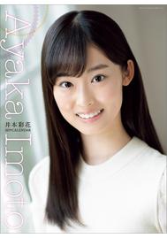 井本彩花 2019年カレンダー