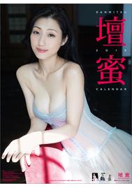 壇蜜 2019年カレンダー