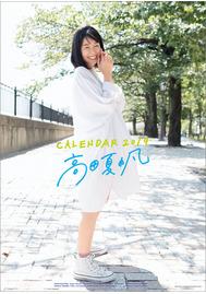 高田夏帆 2019年カレンダー