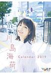 川島海荷2019年カレンダー【DM便不可】【2019年カレンダー】