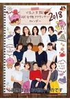 卓上ABC女性アナウンサー2019年カレンダー【DM便不可】【2019年カレンダー】
