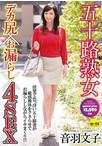五十路熟女 デカ尻×お漏らし×4SEX 音羽文子【予約:11月25日発売】