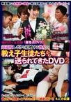 婚約者は女教師 「謝恩会DVD」 寿退校しボクと結婚する彼女の教え子生徒たちから送られてきたDVD2【予約:11月25日発売】