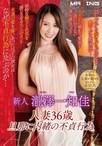 新人 瀧澤一知佳 ―人妻36歳。旦那に内緒の不貞行為―【予約:12月16日発売】
