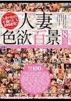 人妻色欲百景8時間【予約:12月21日発売】
