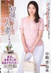 初撮り人妻ドキュメント 中嶋香【予約:12月6日発売】