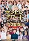 センビレアワード 素人ドキュメント部門 30人8時間2枚組【予約:12月6日発売】