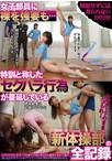 女子部員に裸を強要も・・・特訓と称したセクハラ行為が蔓延している新体操部の全記録【予約:12月20日発売】