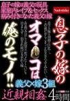 息子の嫁のオマ〇コは俺のモノ!! 近親相姦【予約:12月14日発売】