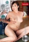未亡人の義母と戯れて・・・音羽文子【予約:12月14日発売】