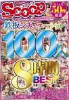 売上上位50作厳選 鉄板シチュエーション100人8時間BEST【予約:12月28日発売】